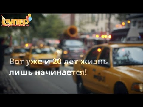 Поздравление с юбилеем 20 лет Super-pozdravlenie.ru
