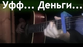 MORGENSHTERN - Уфф... Деньги... | FINGERSTYLE GUITAR COVER + FREE TABS