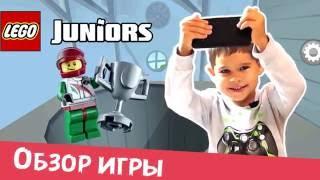 LEGO JUNIORS Create & Cruise. Самое первое видео на #ЭрикШоу