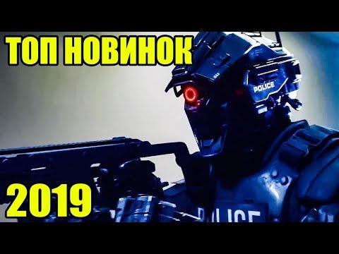 ТОП-9 НОВЫХ ФИЛЬМОВ 2019, КОТОРЫЕ ВЫШЛИ В ХОРОШЕМ КАЧЕСТВЕ
