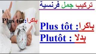 تعلم اللغة الفرنسية بسهولة وسرعة للمبتدئين : ماهو الفرق في اللغة الفرنسية بين Plutôt, Plus tôt