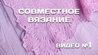 СОВМЕСТНОЕ ВЯЗАНИЕ // Шаль-Бактус ХОЛДЕН //Организационные вопросы