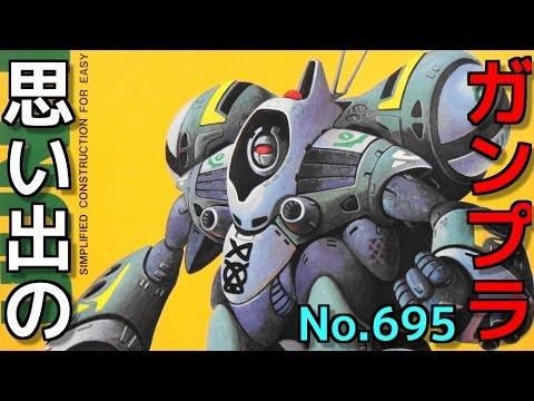 695 1/144 クァドラン・ロー  『超時空要塞マクロス』