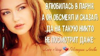 Влюбилась в парня, а он обсмеял и сказал, что на такую никто не посмотрит  даже... Истории любви
