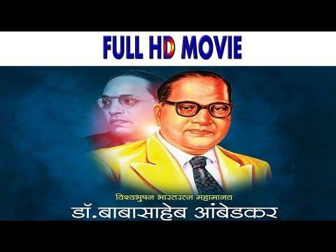 Dr. Baba Saheb Ambedkar | full hd movie | DALIT SHUDRA FILM | HINDI MOVIE