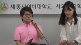 [세종사이버대학교] 사회복지 현장실습 오리엔테이션 및 평가회