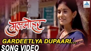 Garitalya Dupari - Official Song | Gulmohar - Marathi Movie | Sonali Kulkarni, Jeetendra Joshi
