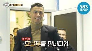 [영재 발굴단] Ep.195 예고 '축구의 신! 호날두(Cristiano Ronaldo)를 만나다?!' / 'Finding Genius' Preview