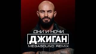 Скачать Джиган Дни и Ночи MegaSound Remix