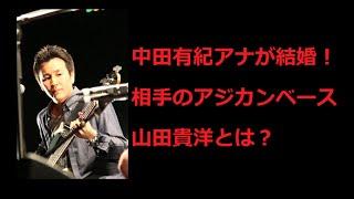 中田有紀アナが結婚!相手のアジカンベース山田貴洋とは? 中田有紀 検索動画 12