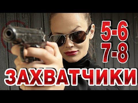 Захватчики 5-6-7-8 серия криминальный сериал