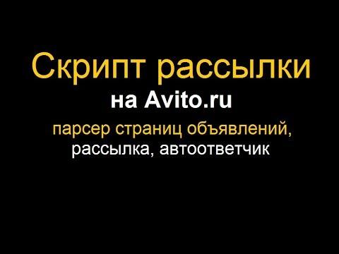 Скрипт рассылки на Avito Ru парсер, рассыльщик, автоответчик