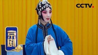 《中国京剧像音像集萃》 20190730 京剧《朱砂痣》| CCTV戏曲