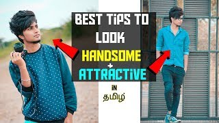 How to Look More Handsome and Attractive |In Tamil| Tips to Look Handsome for men|