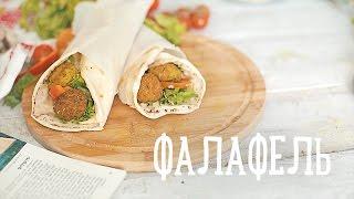 Фалафель [Рецепты Bon Appetit]
