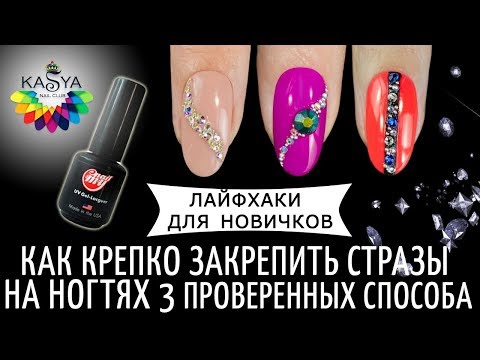 Стразики на ногтях