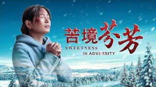 基督教會電影《苦境芬芳》【預告片】