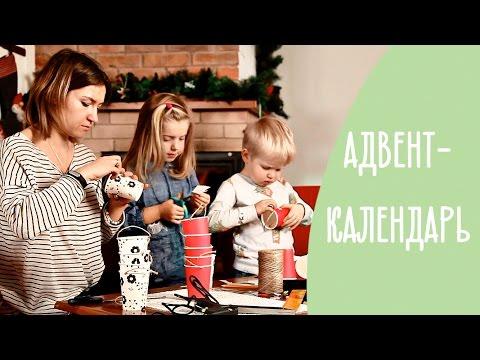 Ролик ADVENT-Календарь своими руками что это и как его сделать | Family is...