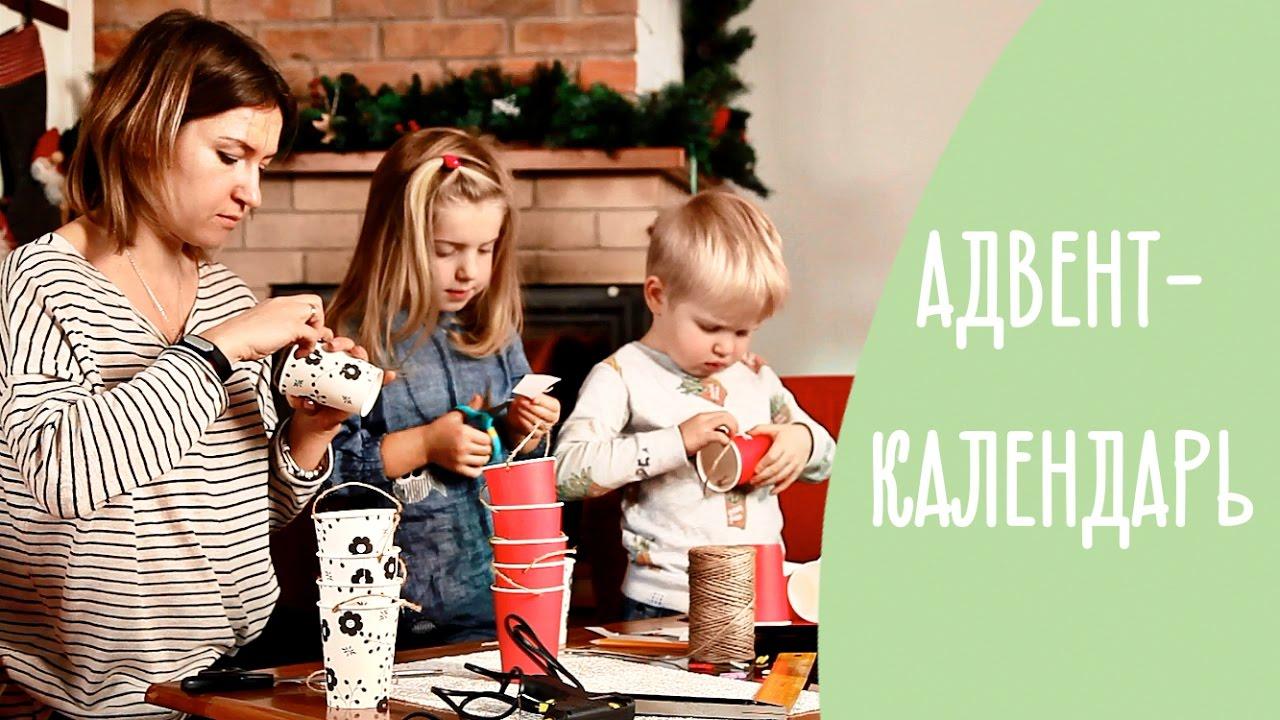 ADVENT-Календарь своими руками: что это и как его сделать | Family is...