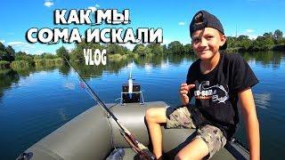 Поиски сома в маленьком озере