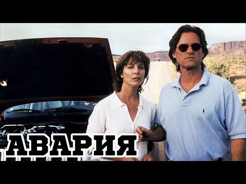 Авария (1997) «Breakdown» - Трейлер (Trailer)