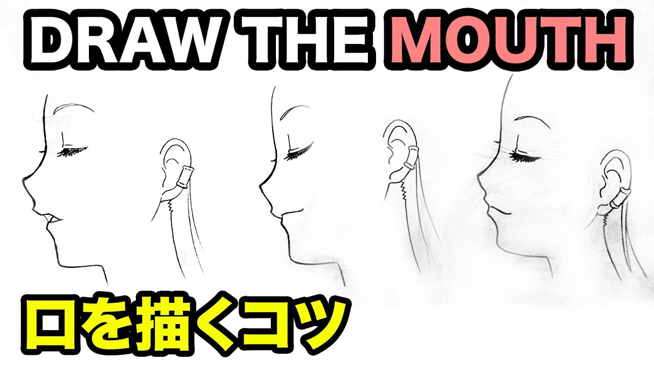 How to draw the mouth|japanese anime style|口を描くコツ youtube