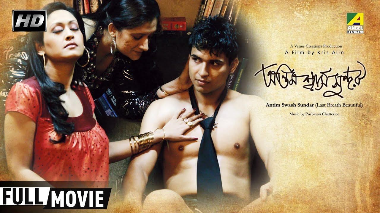 Download Antim Swash Sundar   অন্তিম শ্বাস সুন্দর   Bengali Romantic Movie   Full HD   Indrani Haldar