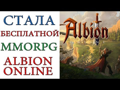 "Albion Online: Переход MMORPG в формат ""free to play"""