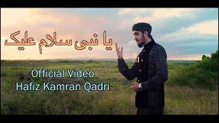 Ya Nabi Salam Alaika - یا نبی سلام علیک - Hafiz Kamran Qadri - Official Video 2019