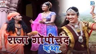 राजस्थान की लोकप्रिय राजा गोपीचंद कथा   जरूर सुने   Chunnilal Rajpurohit और Durga Jasraj की आवाज में