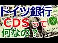 知識ゼロからのCDS(クレジット・デフォルト・スワップ)ドイツ銀行が抱えるデリバティブって?