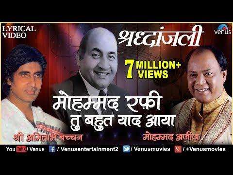 माेहम्मद रफ़ी तु बहुत याद आया | Tribute To Mohd. Rafi | Shri Amitabh, Mohd. Aziz | Bollywood Songs