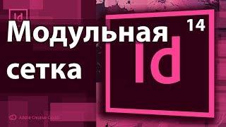 Adobe InDesign Модульная сетка Создание сетки Сделать Журнал Газета Книга Верстка 🧀 Урок 14