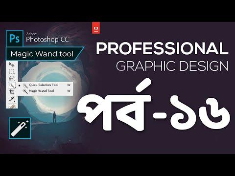 পূর্ণাঙ্গ ফটোশপ টিউটোরিয়াল ১৬ Photoshop Tutorial Bangla | Graphic Design Tutorial by Future IT Park thumbnail