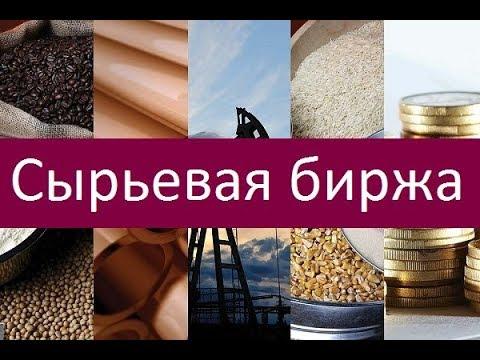 Сырьевая биржа. Как торговать сырьевыми товарами