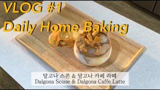 홈베이킹) 달고나 스콘 & 달고나 카페 라떼 만들기 D…