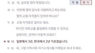 [즐거운 한국어 중급2] 4과 과제2 :  구인 광고에…