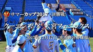 サマーカップ2017(決勝戦)「クーニンズ × 大宮フェニックス(明治神宮野球場)」