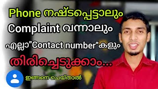 How to Backup Phone Contacts to Gmail in malayalam (Android)