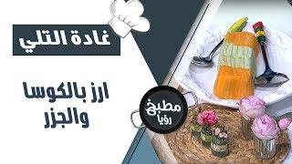 ارز بالكوسا والجزر - غادة التلي