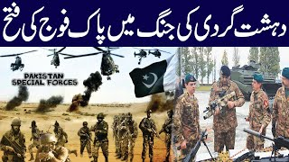 bold appearance of the Pak nation and the brave character of the Pak Army which astonished the world