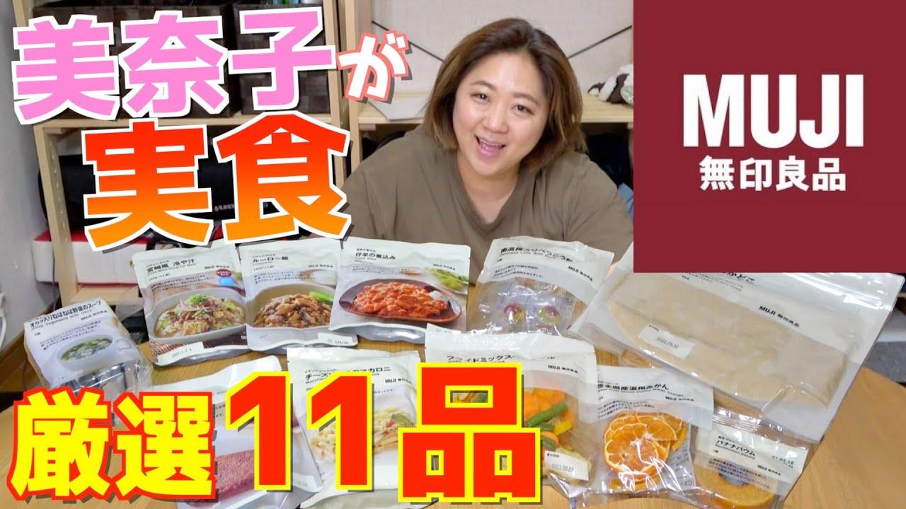 【お買い得】「無印良品」のインスタント食材11品を美奈子が実食リポート!