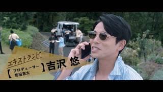 映画『エキストランド』作品情報 出演:吉沢悠 戸次重幸 前野朋哉 金田哲...