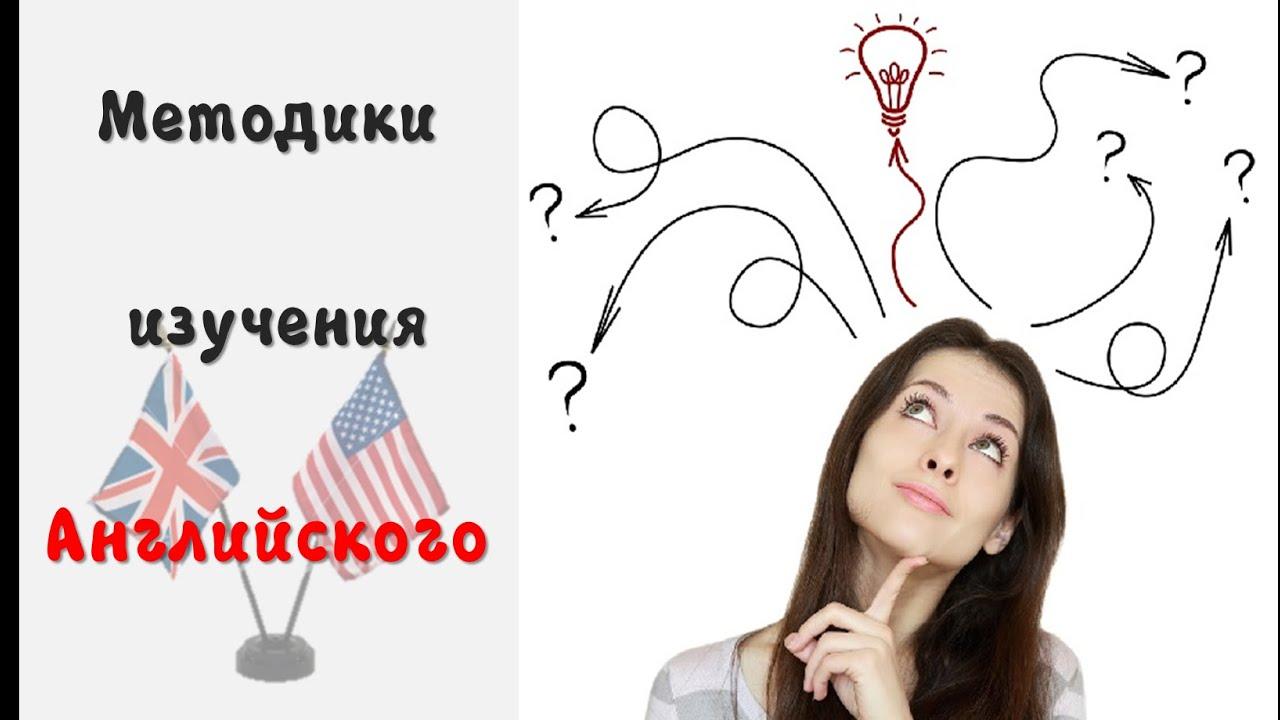 Лучшие методики изучения английского языка для детей