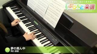 夢の真ん中 / 河口 恭吾 : ピアノ(ソロ) / 中級