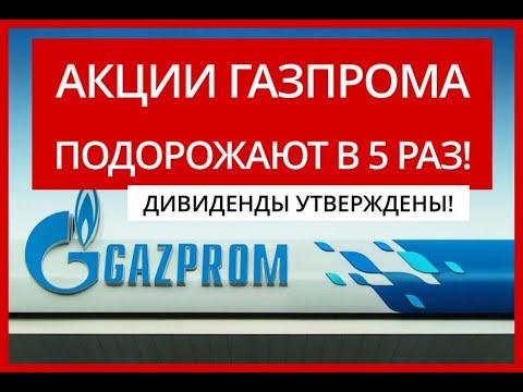 Акции Газпрома подорожают в 5 раз! Дивидендная политика! Новые проекты! Прогноз 2020!
