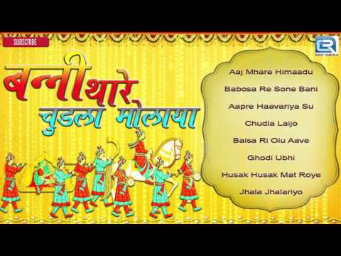 Best Rajasthani Vivah Songs : Banni Thare Chudala Molaya (Audio Jukebox) | Marwadi Wedding Songs