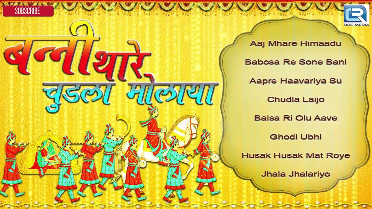 Best Rajasthani Vivah Songs Banni Thare Chudala Molaya Audio Jukebox