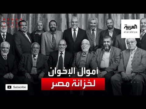 حكم بنقل أموال 89 من قيادات الإخوان لخزانة مصر