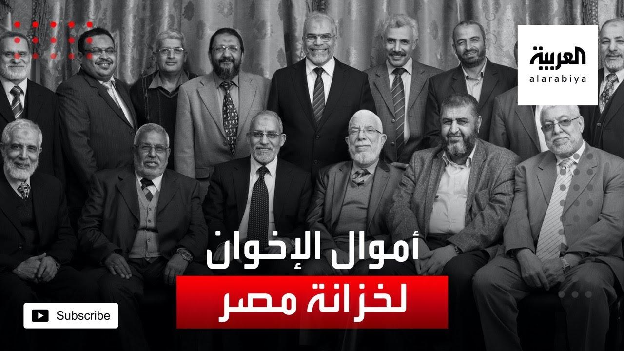 حكم بنقل أموال 89 من قيادات الإخوان لخزانة مصر  - 19:58-2021 / 1 / 18